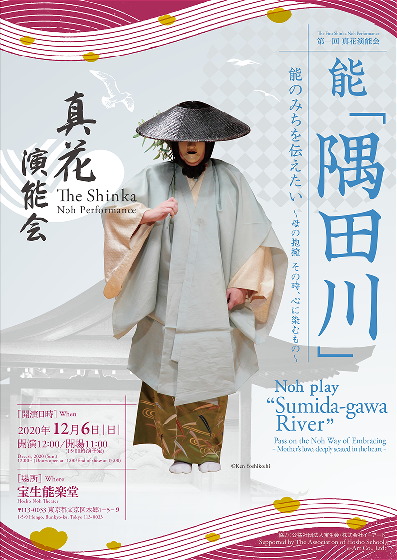 flyer:The First Noh Performance Produced by Shinka Society