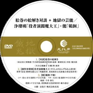 DVD「絵巻の絵解き対談/地獄の芸能」
